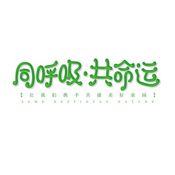 绿色同呼吸共命运艺术字体png图片免抠素材