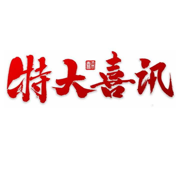 红色毛笔字特大喜讯广告词艺术字体png图片免抠素材