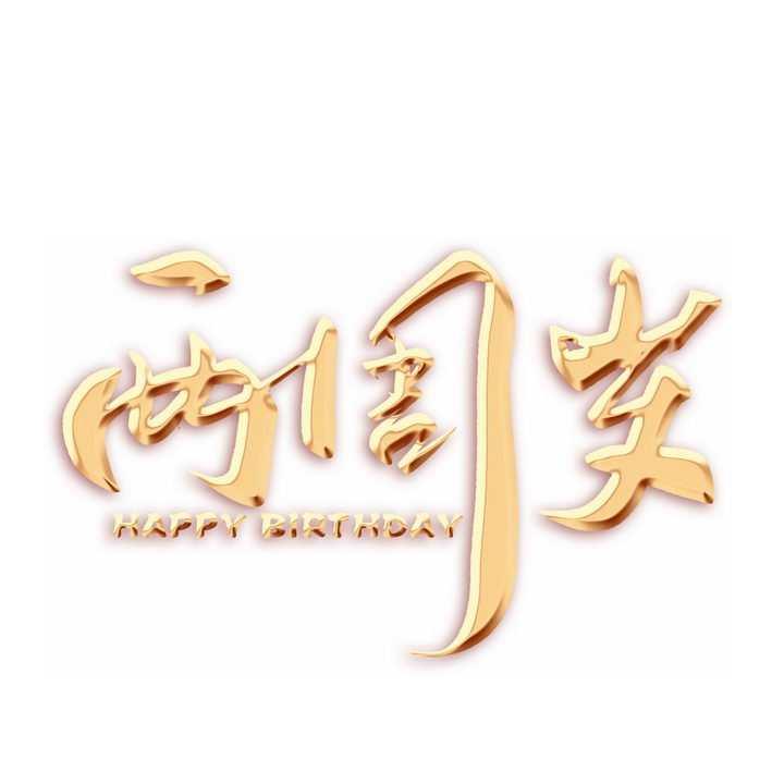 金色两周岁生日快乐字体png图片免抠素材