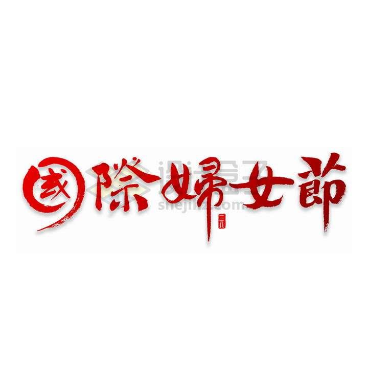 红色毛笔字国际妇女节艺术字体png图片免抠素材