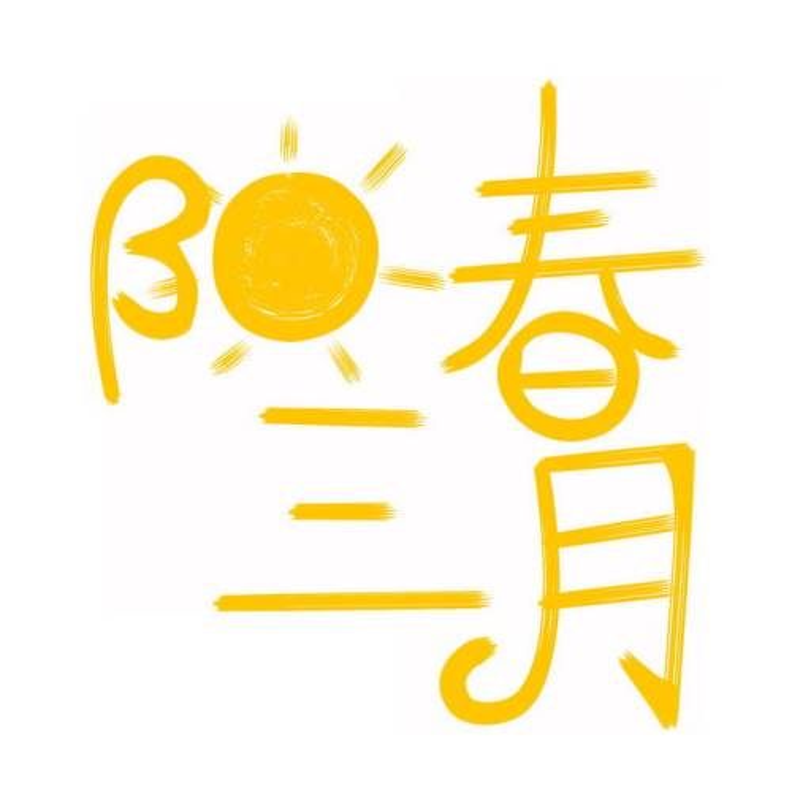 阳光阳春三月卡通艺术字体png图片免抠素材
