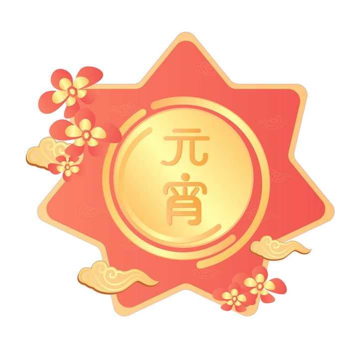 圆角七角星元宵节标签装饰png图片免抠素材