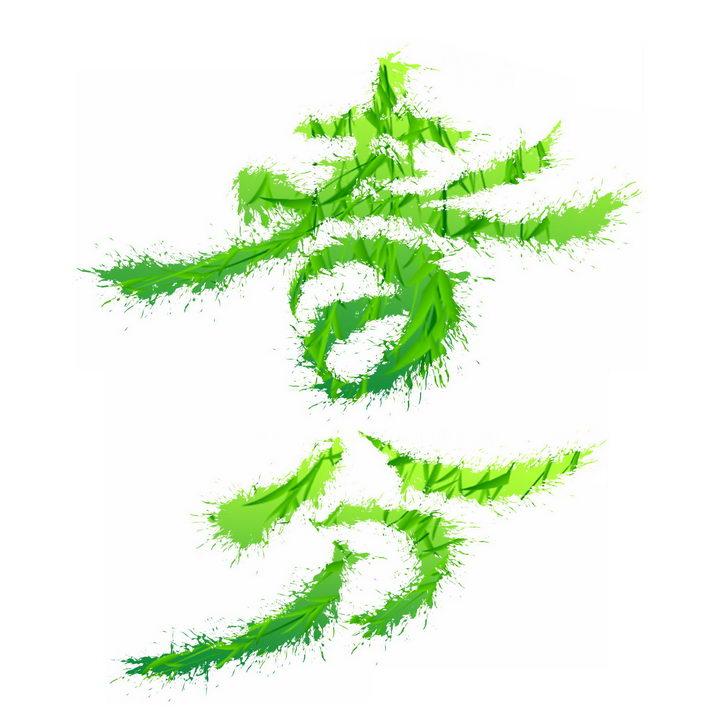 创意绿色树叶装饰24节气之春分艺术字体png图片免抠素材 字体素材-第1张