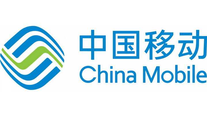 横版中国移动世界品牌500强logo标志png图片免抠素材