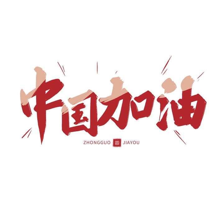 红色中国加油毛笔字体png图片免抠素材