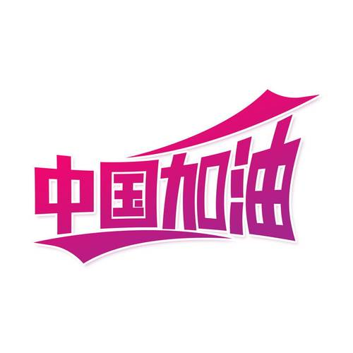 玫红色中国加油艺术字体png图片免抠素材