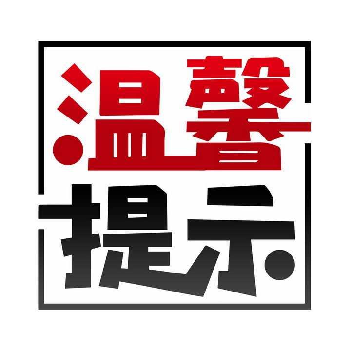 红黑色温馨提示艺术字体png图片免抠素材