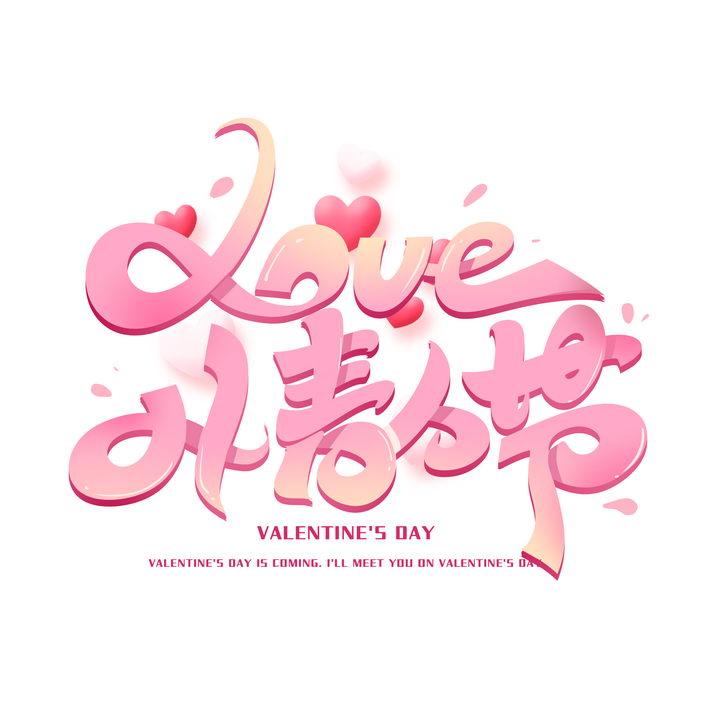 LOVE情人节艺术字体png图片免抠素材 字体素材-第1张