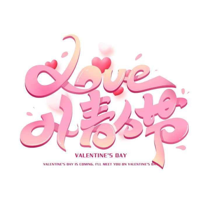 LOVE情人节艺术字体png图片免抠素材