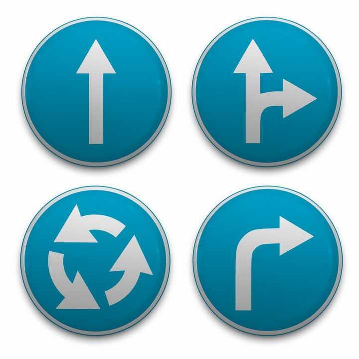 直行转弯环岛等道路指示标志png图片免抠矢量素材