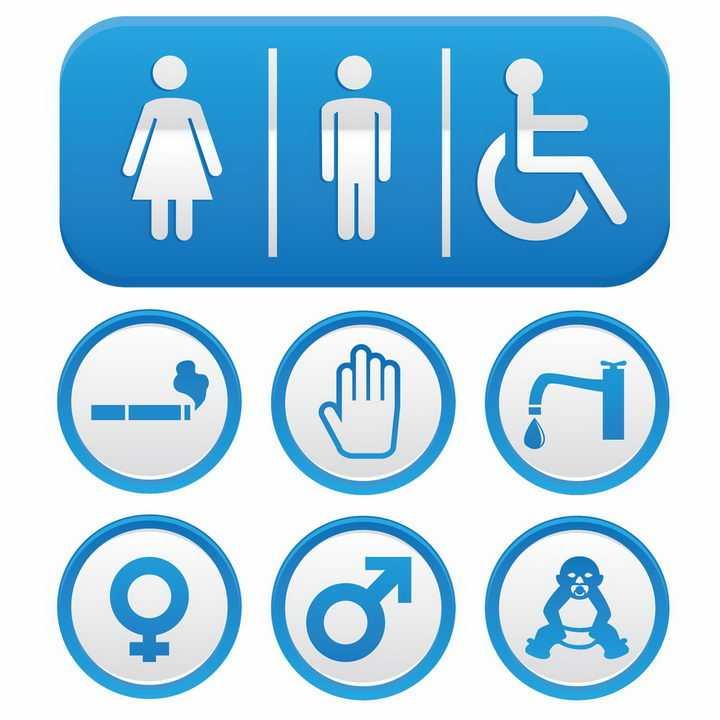 蓝色男女公共厕所标志指示牌残疾人无障碍卫生间png图片免抠矢量素材