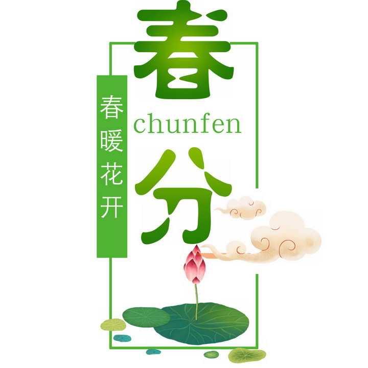 绿色春暖花开24节气之春分艺术字体png图片免抠素材