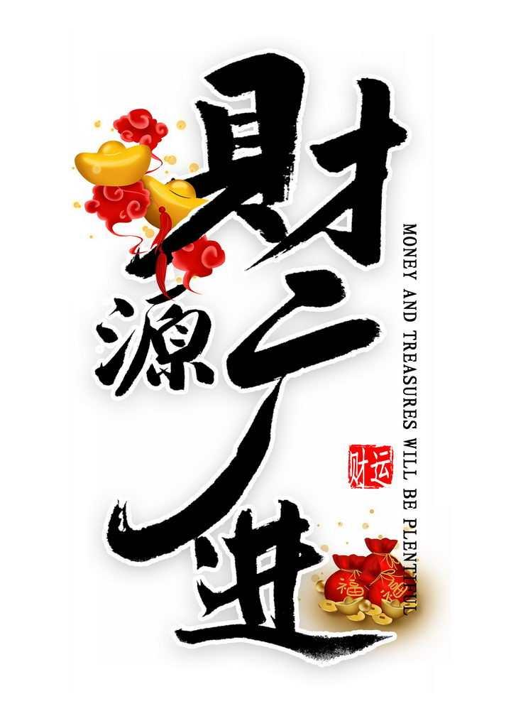 财源广进新年春节祝福语字体png图片免抠素材