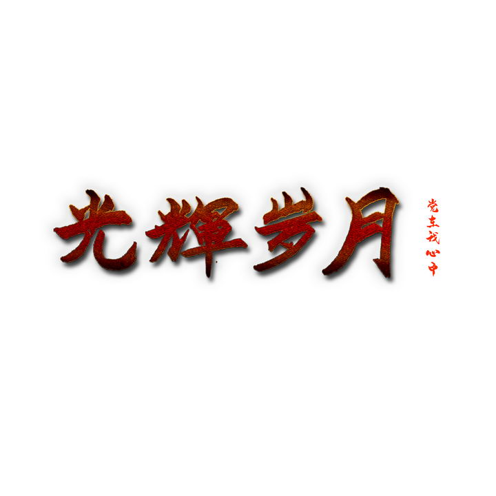 红色光辉岁月党建艺术字体png图片免抠素材 党建政务-第1张