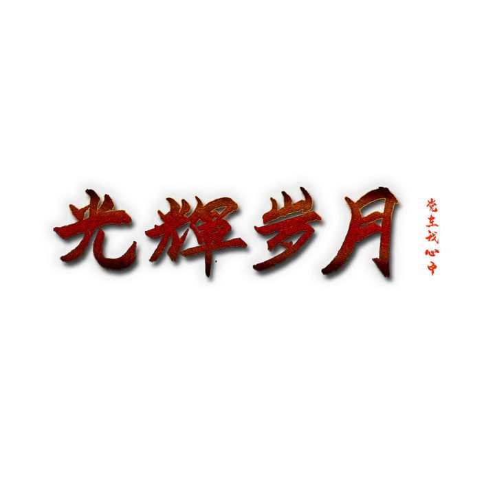 红色光辉岁月党建艺术字体png图片免抠素材