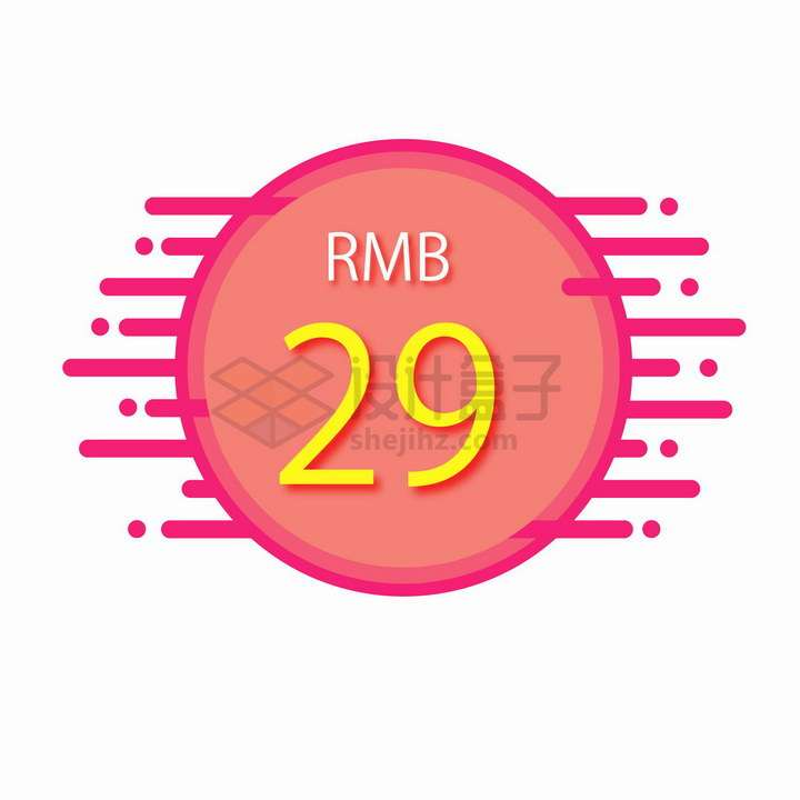 MBE风格圆形促销标签优惠券代金券png图片免抠矢量素材