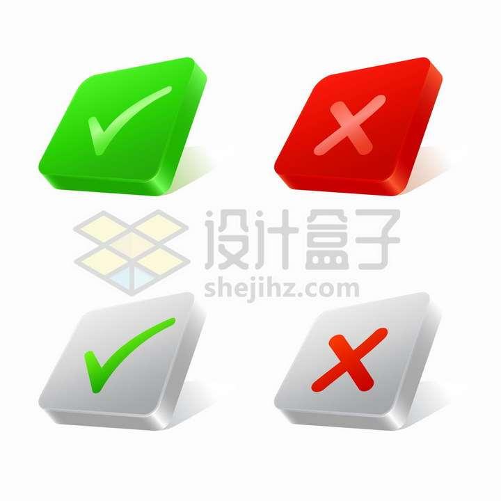 两款对号错号立体按钮png图片免抠矢量素材
