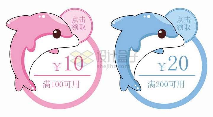 可爱卡通海豚淘宝天猫京东优惠券png图片免抠矢量素材