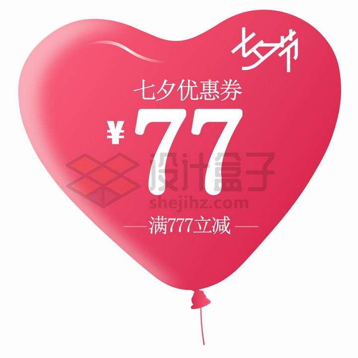红色心形气球背景七夕节电商优惠券png图片免抠矢量素材