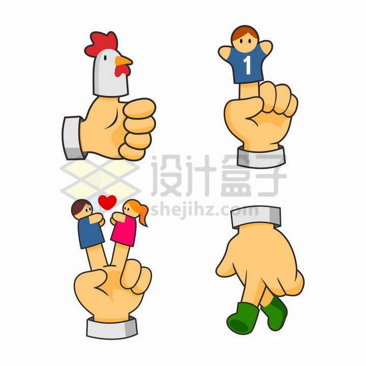 4款卡通手指玩具游戏png图片免抠矢量素材