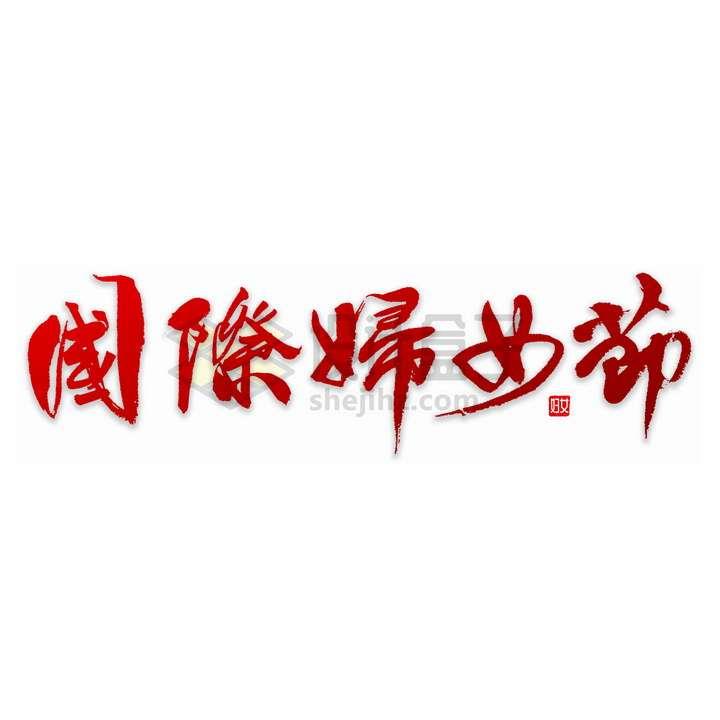 繁体字国际妇女节毛笔字艺术字体png图片免抠素材