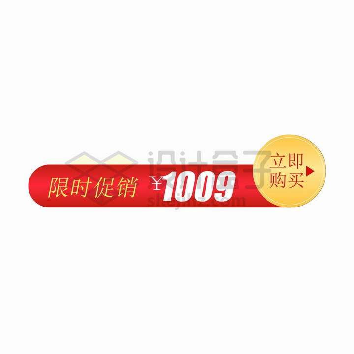 淘宝天猫京东促销标签条png图片免抠矢量素材