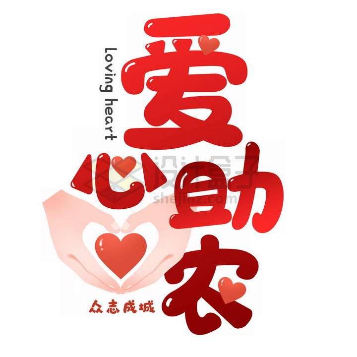 双手比心红色爱心助农卡通艺术字体png图片免抠素材
