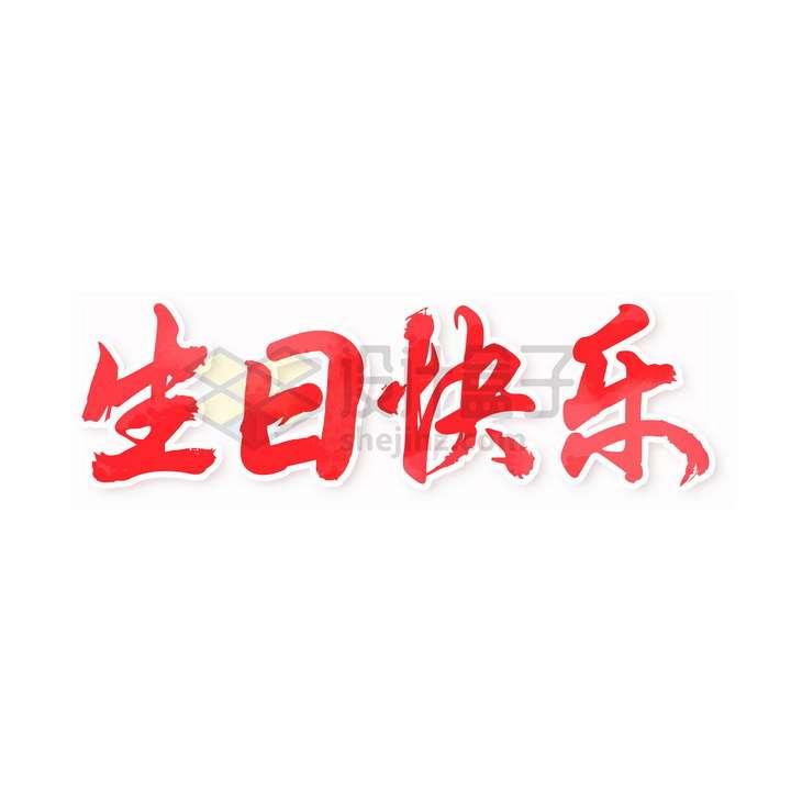 白色描边生日快乐红色艺术字体png图片免抠素材