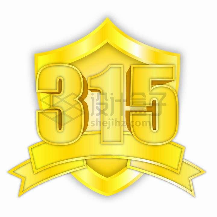 金色3D立体315消费者权益日盾牌标志png图片免抠矢量素材