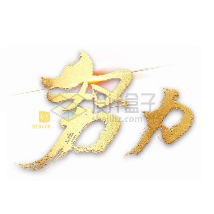 金色光芒努力励志企业文化艺术字体png图片免抠素材