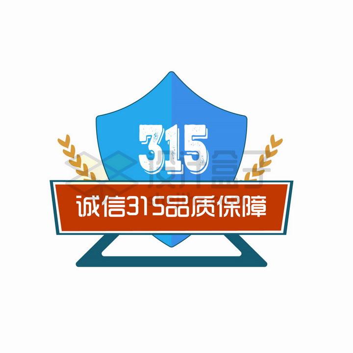 蓝色盾牌风格诚信315品质保障淘宝京东店铺服务标志png图片免抠矢量素材 标志LOGO-第1张