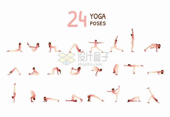 24款标准瑜伽动作扁平插画png图片免抠矢量素材
