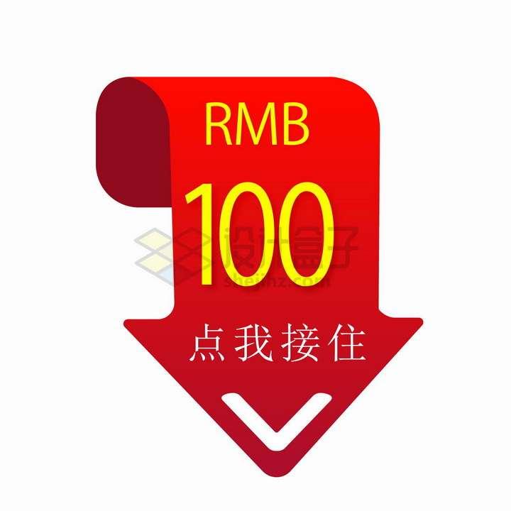 红色折纸风格降价促销标签png图片免抠矢量素材
