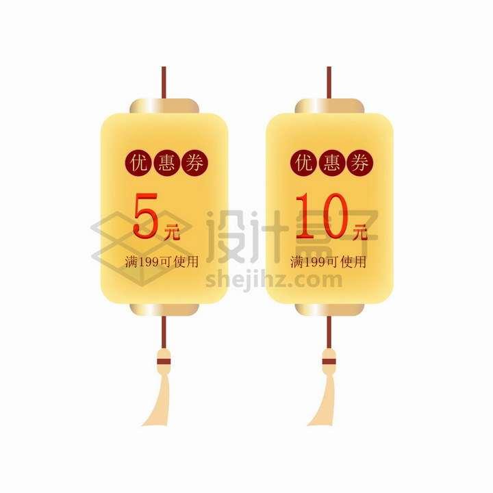 创意黄色灯笼样式的淘宝天猫京东优惠券png图片免抠矢量素材