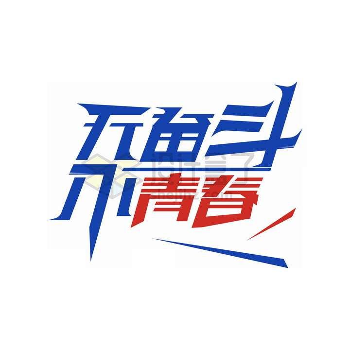 无奋斗不青春励志企业文化艺术字体png图片免抠素材