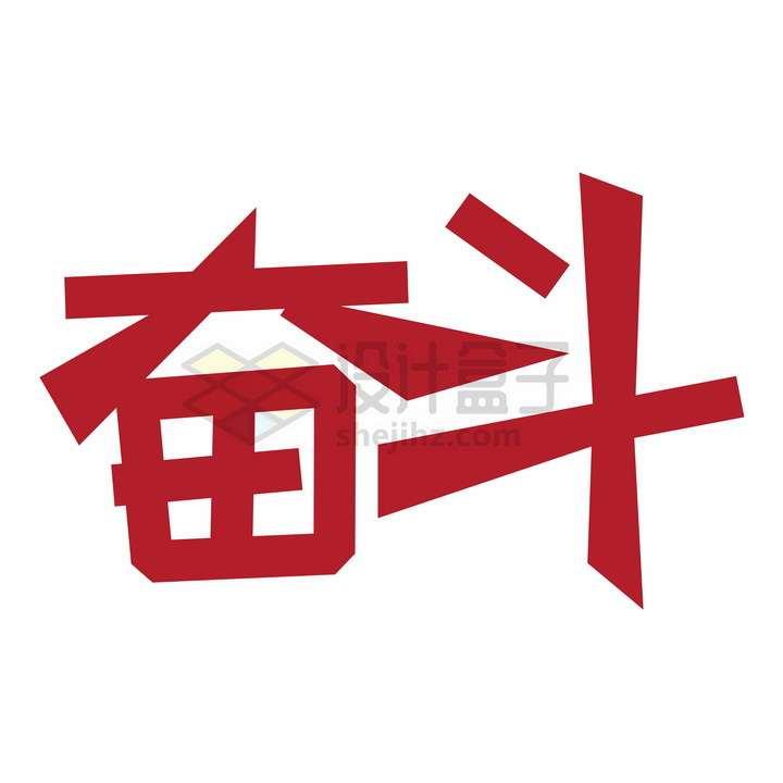 简约奋斗励志企业文化红色艺术字体png图片免抠素材