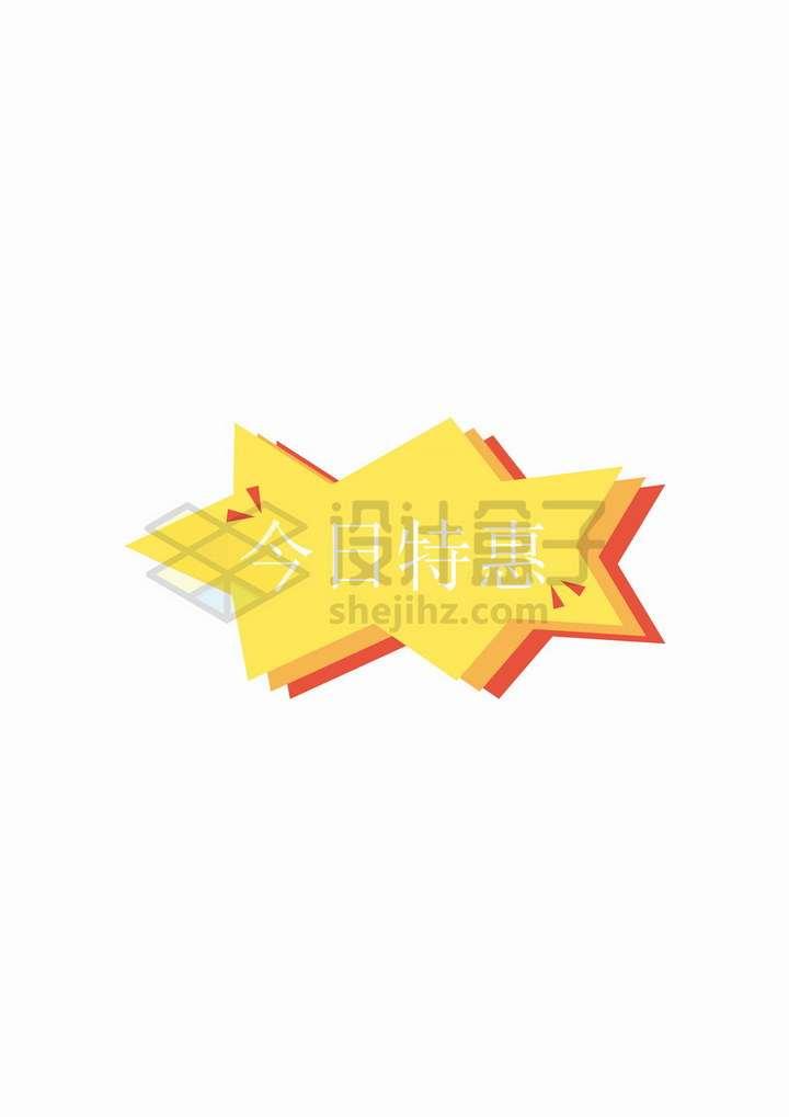 黄色红色层叠风格爆炸贴今日特惠优惠促销png图片免抠矢量素材