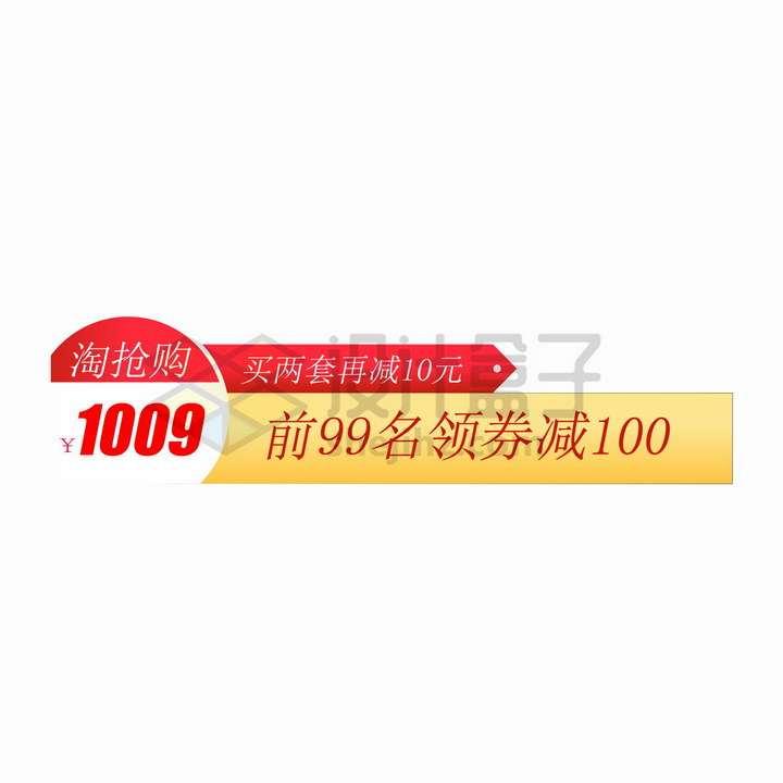 红色金色淘宝天猫京东促销标签条png图片免抠矢量素材