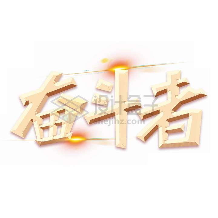 C4D风格奋斗者立体励志企业文化艺术字体png图片免抠素材