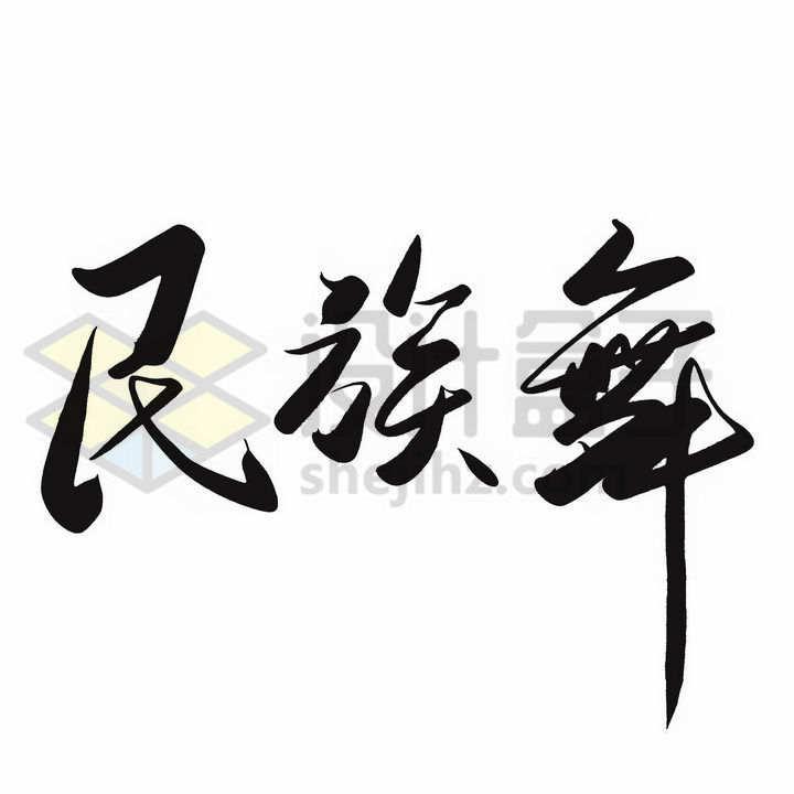 黑色毛笔字民族舞艺术字体png图片免抠素材