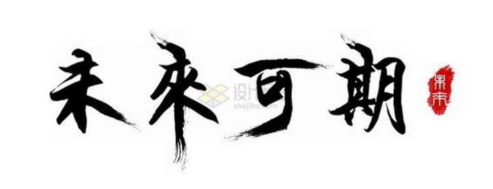 未来可期黑色毛笔字艺术字体png图片免抠素材