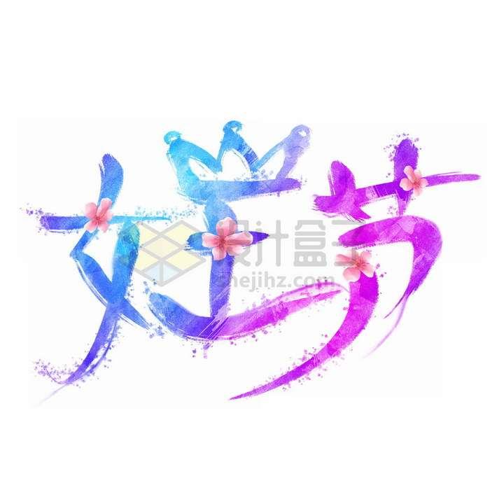 唯美彩色女王节艺术字体png图片免抠素材