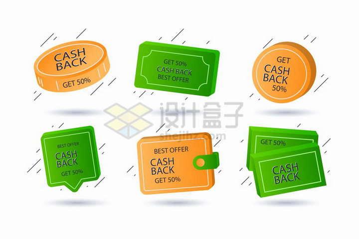 6款橙色绿色立体圆形和方形文本框png图片免抠矢量素材