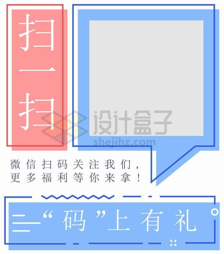 MBE风格红色蓝色线条扫一扫微信扫码关注配图png图片免抠矢量素材