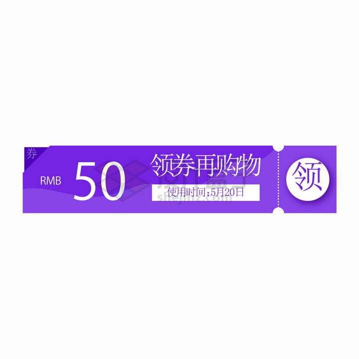 紫色优惠券领券再购物代金券png图片免抠矢量素材