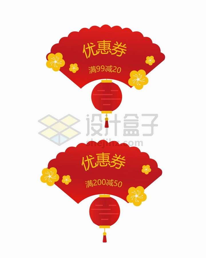 创意红色扇子灯笼风格淘宝天猫京东优惠券png图片免抠矢量素材