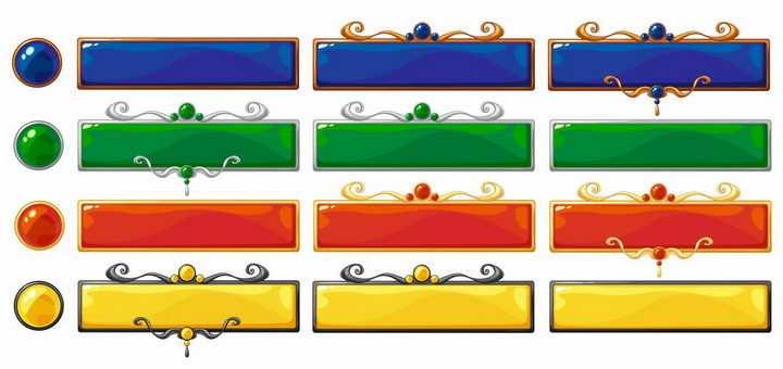 4种颜色的游戏中的水晶按钮png图片免抠矢量素材