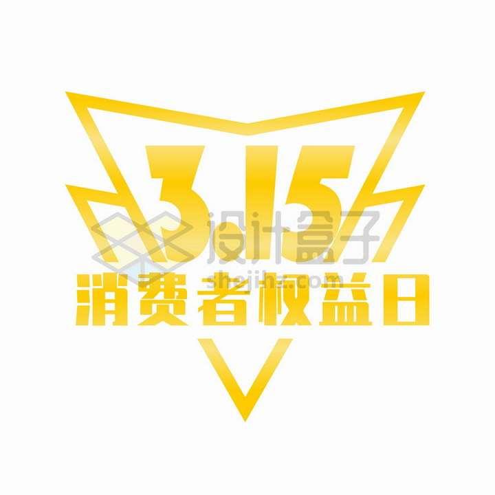 金色三角形盾牌风格315消费者权益日标志图案png图片免抠矢量素材