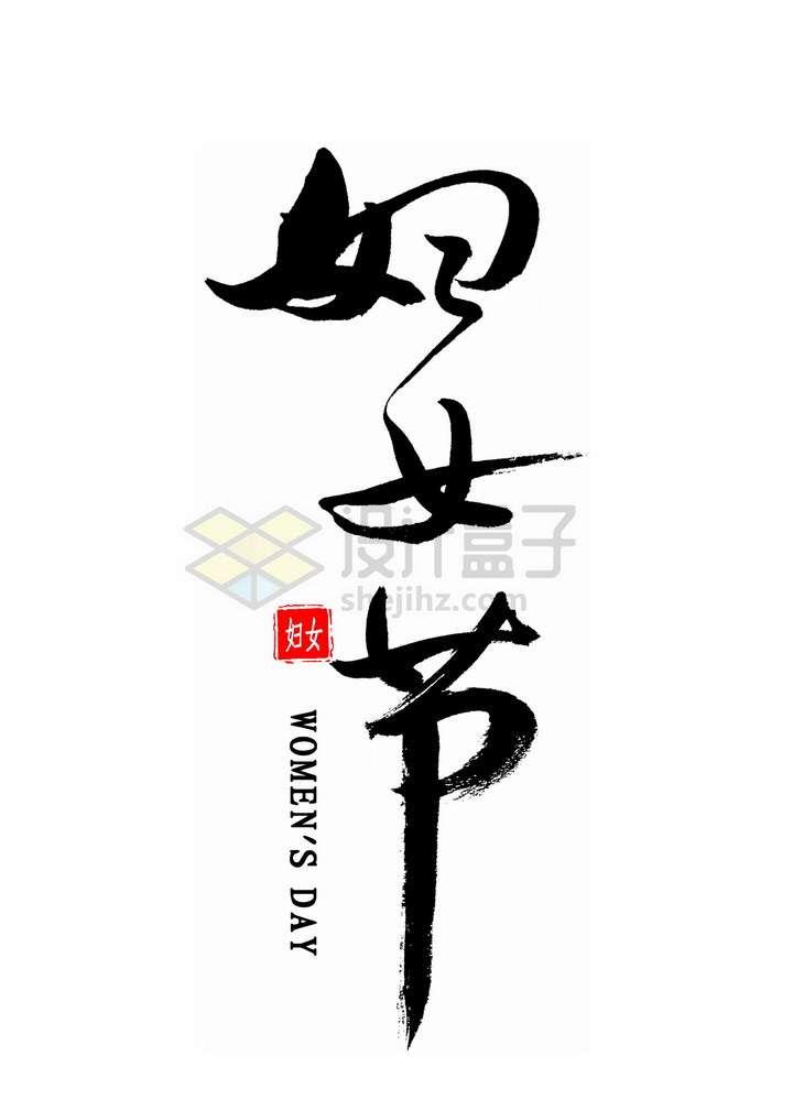 黑色竖版妇女节毛笔字艺术字体png图片免抠素材