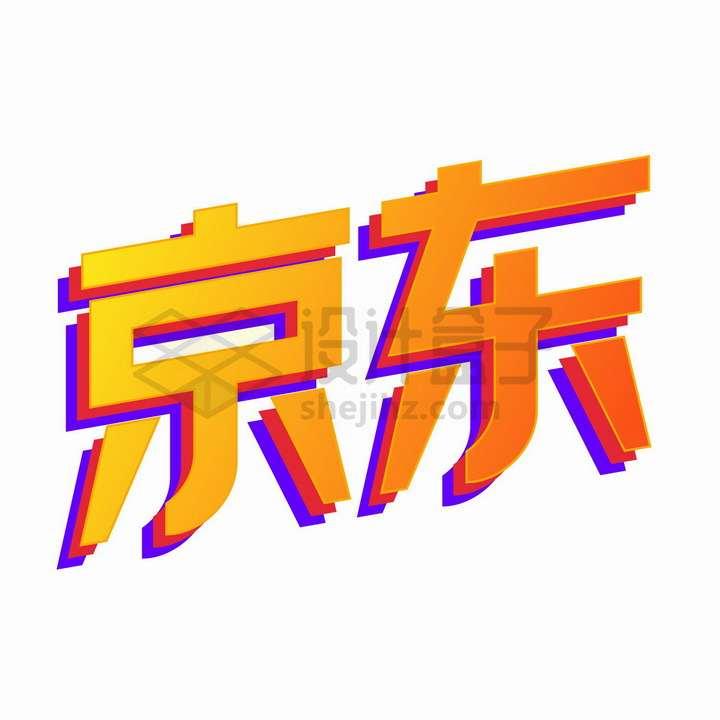 重影渐变色风格京东字体png图片免抠矢量素材